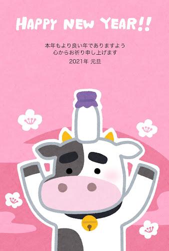頭に牛乳瓶をのせた牛のイラスト2021年賀状無料テンプレート