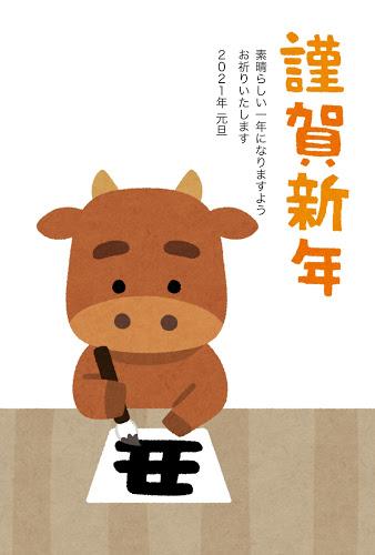 書き初めをするかわいい牛のイラストデザイン2021年賀状無料テンプレート