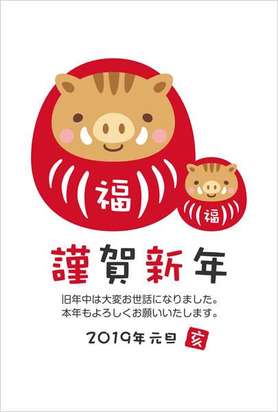 だるまになった猪の親子の2019無料年賀状テンプレート
