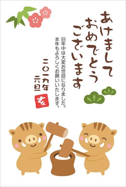 餅つきをする猪のイラスト入り2019無料年賀状テンプレート