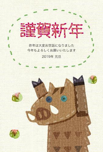 かわいい猪の刺しゅう風イラストデザイン2019年賀状無料テンプレート