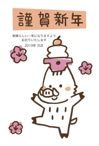 手書き風イラストが可愛い猪の2019年賀状無料テンプレート