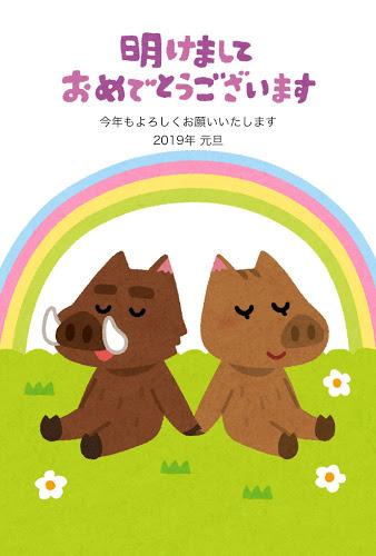 猪のカップルのイラスト2019年賀状無料テンプレート