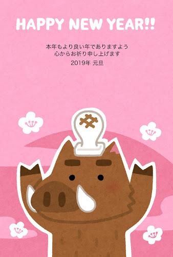 頭に餅をのせた猪のイラスト2019年賀状無料テンプレート
