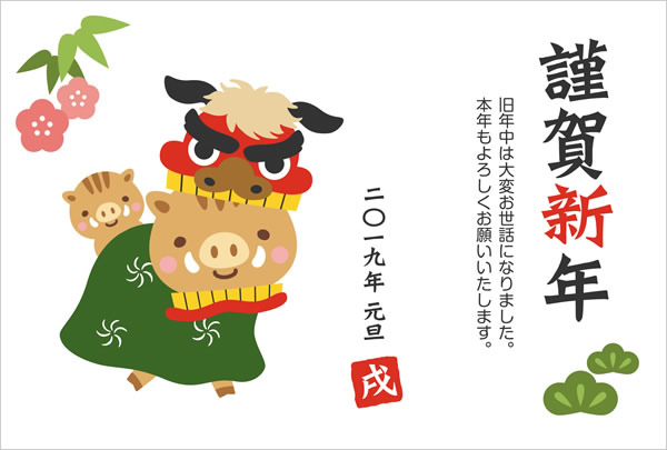獅子舞になった猪のイラスト入り2019無料年賀状テンプレート
