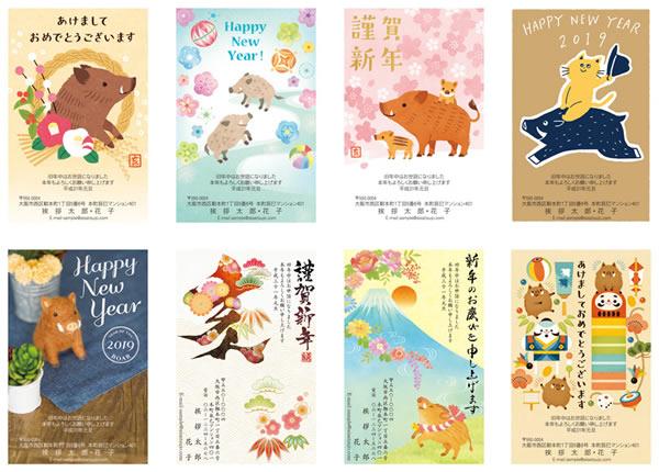 1000種類のデザインから選べるおしゃれでかわいい年賀状