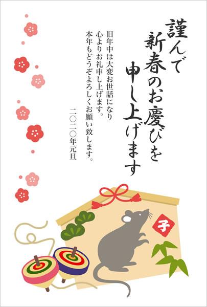ビジネス・会社用におすすめ!鼠の絵馬イラストが描かれた2020無料年賀状テンプレート