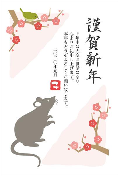 会社・ビジネス用に!鼠・梅・うぐいすのイラストが大人っぽい2020年賀状無料テンプレート