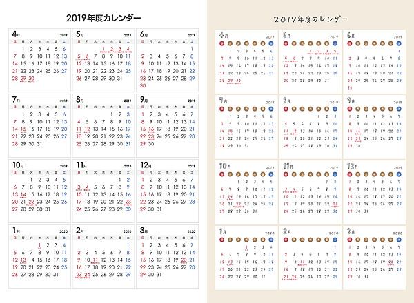 [4月始まり]2019年度PDF年間カレンダー<プリント印刷用:A3縦サイズ>