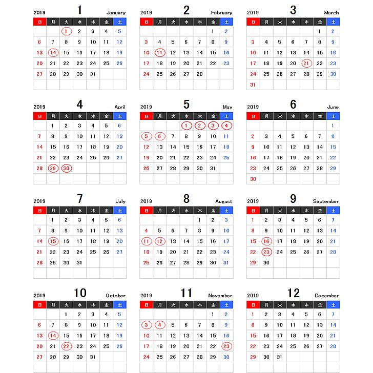 【年間】2019年エクセルカレンダー