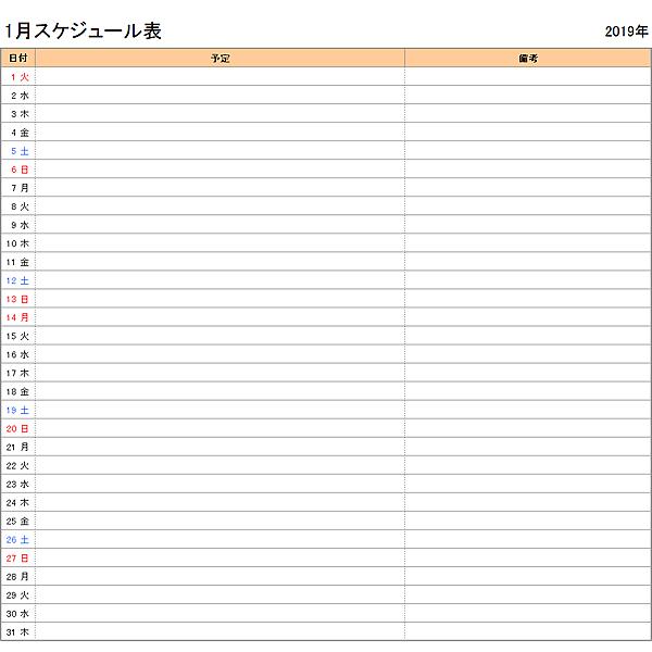 【月間】2019年エクセルスケジュール帳