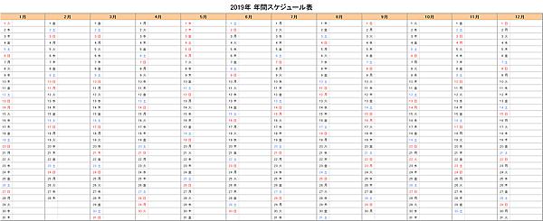 【年間】2019年エクセルスケジュール表