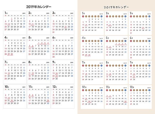 [年間]2019年PDFカレンダー<プリント印刷用:A3縦サイズ>