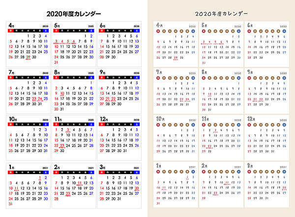 [4月始まり]2020年度PDF年間カレンダー<プリント印刷用:A3縦サイズ>
