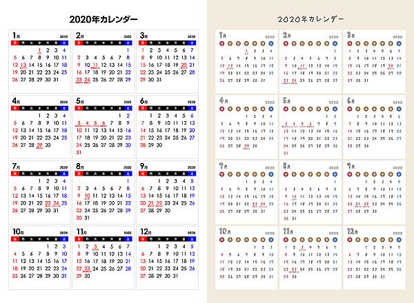 [年間]2020年PDFカレンダー<プリント印刷用:A3縦サイズ>