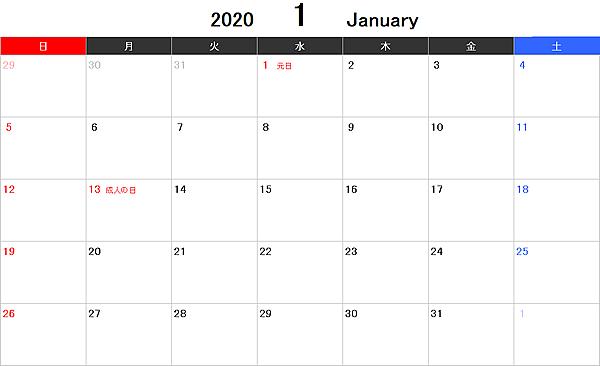 【月間】2020年エクセルカレンダー
