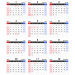 【カレンダー】2020年無料エクセルカレンダー