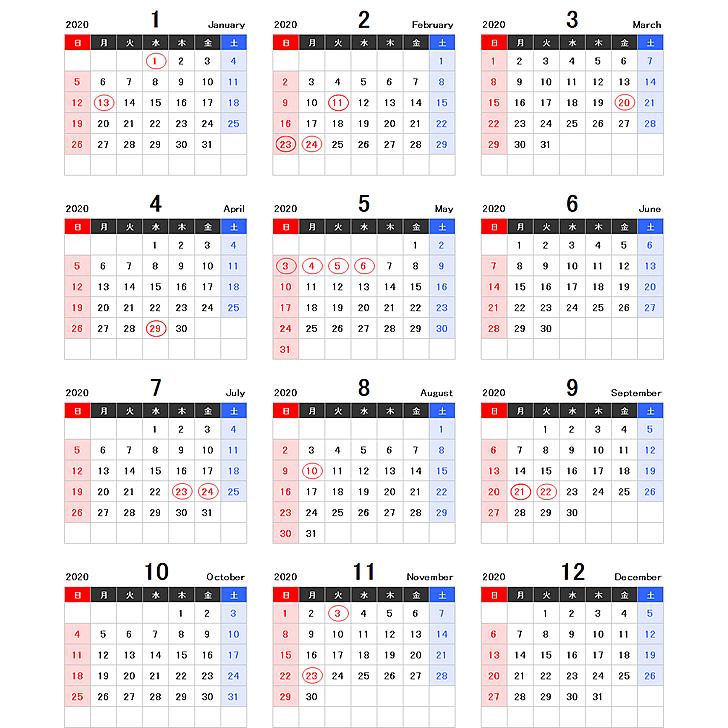 【年間】2020年エクセルカレンダー