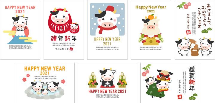 [2021/丑年]かわいい年賀状デザイン無料テンプレート「牛(うし)」