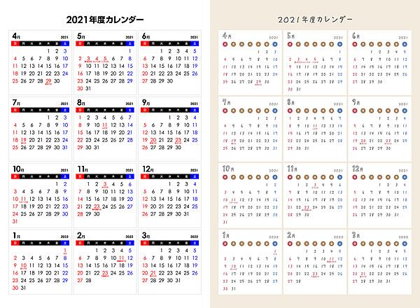 [4月始まり]2021年度PDF年間カレンダー<プリント印刷用:A3縦サイズ>