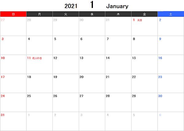 【月間】2021年エクセルカレンダー