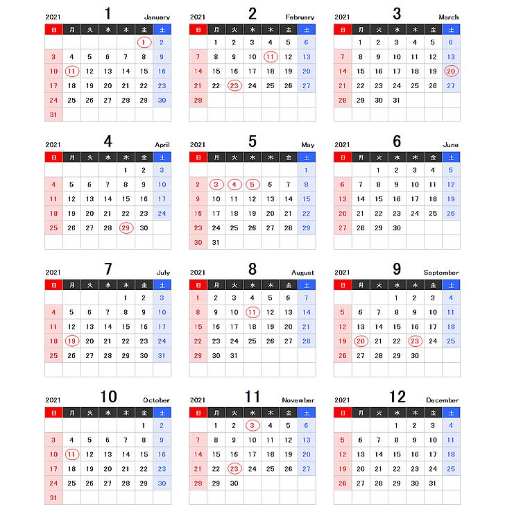 【年間】2021年エクセルカレンダー