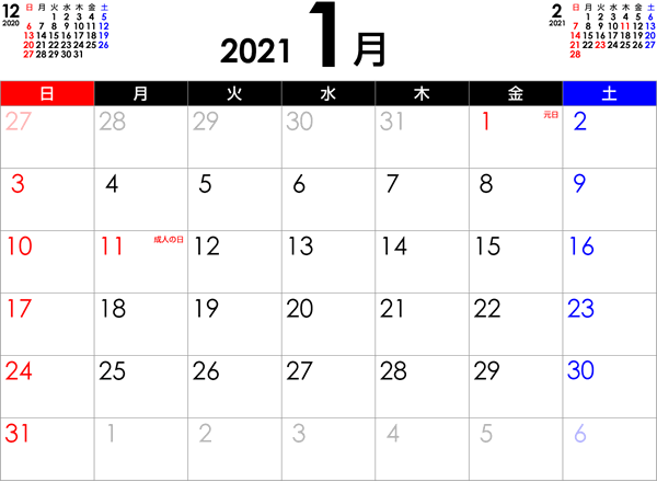 [月間]2021年シンプルなPDFカレンダー<プリント印刷用:A4横サイズ>