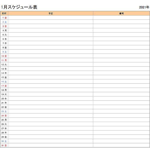 【月間】2021年エクセルスケジュール帳