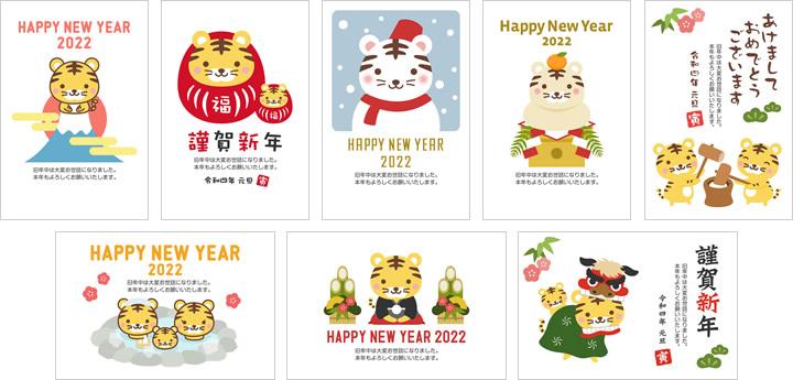 [2022/寅年]かわいい年賀状デザイン無料テンプレート「虎(トラ)」