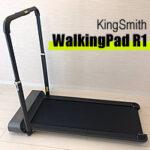 【レビュー】キングスミスのルームランナーWalkingPad R1を使った感想