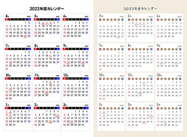[4月始まり]2022年度PDF年間カレンダー<プリント印刷用:A3縦サイズ>