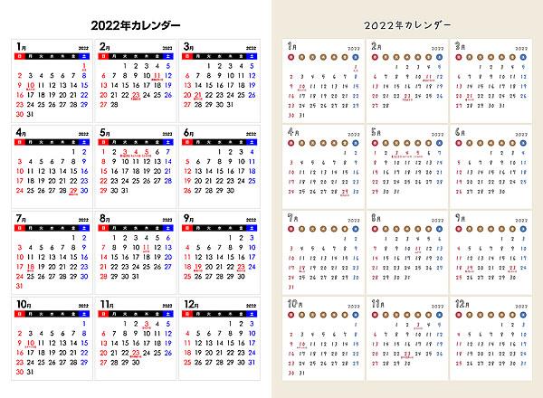 [年間]2022年PDFカレンダー<プリント印刷用:A3縦サイズ>