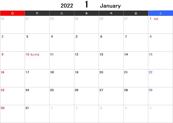 【月間】2022年エクセルカレンダー